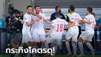มาโหดนัดสุดท้าย! สเปน ระเบิดฟอร์มถล่ม สโลวาเกีย 5-0 ซิวรองแชมป์กลุ่มอี