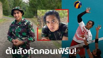 """ฮือฮา! กองทัพบกอินโดฯ ยืนยัน """"แมนกานัง"""" อดีตตบสาวทีมชาติเป็น """"ผู้ชาย"""" (ภาพ)"""