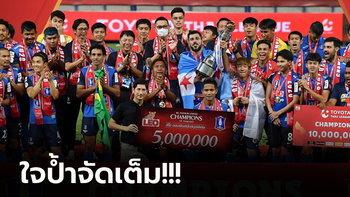 """บีจีรับทรัพย์เพิ่ม! """"ลีโอ"""" จัดหนักมอบ 5 ล้านบาท ฉลองแชมป์ประวัติศาสตร์ไทยลีก"""