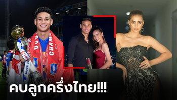 """ดีกรีไม่ธรรมดา! ส่องหวานใจ """"อิรฟาน"""" ปราการหลังบีจี แชมป์ไทยลีก 2020 (ภาพ)"""