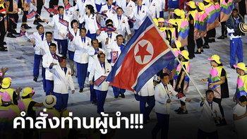 ไม่ส่งนักกีฬาแข่ง! เกาหลีเหนือ ประกาศไม่เข้าร่วม อลป.2020 หวั่นโควิด