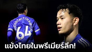 "[PLAYER PROFILE] ใครคือ? ""ธนวัฒน์"" แข้งไทยสังกัด เลสเตอร์ ซิตี้"