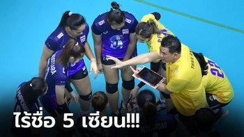 """สร้างทีมใหม่! เปิดโผรายชื่อ """"20 นักตบลูกยางสาว"""" เก็บตัวสู้ศึก VNL 2021"""