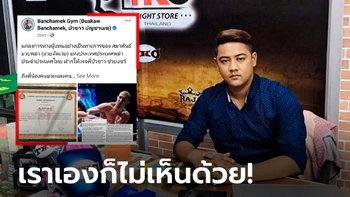 """สมาพันธ์มวยพม่า ฝากขอโทษผ่าน """"เพจบัวขาว"""" กรณี """"เลดัก"""" หยามมวยไทย"""