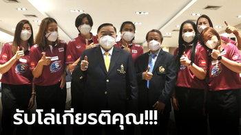 """พ้นกักตัว 14 วัน! ลูกยางสาวทีมชาติไทย เข้าพบ """"บิ๊กป้อม"""" ปธ.โอลิมปิกไทย"""