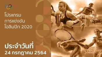 โปรแกรมการแข่งขันกีฬาโอลิมปิก 2020 ประจำวันที่ 24 กรกฎาคม 2564