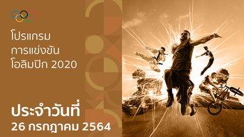 โปรแกรมการแข่งขันกีฬาโอลิมปิก 2020 ประจำวันที่ 26 กรกฎาคม 2564