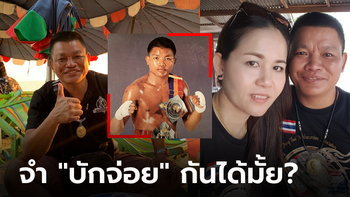 """วันนี้ของ """"แซมซั่น"""" อดีตกำปั้นแชมป์โลก WBF ขวัญใจชาวไทยสไตล์บู๊ล้างผลาญ (ภาพ)"""