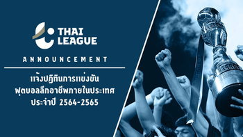 โควิดทำป่วน! ไทยลีก แจ้งปฏิทินการแข่งขันฟุตบอลลีกอาชีพ ฤดูกาล 2021/22