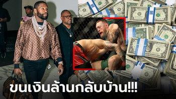 """จบแค่ 5 นาที! """"ฟลอยด์"""" โกยอื้อหลังแทงพนัน """"พัวริเยร์"""" VS """"แม็คเกรเกอร์"""" ศึก UFC (ภาพ)"""