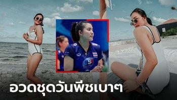"""นานๆ โชว์แซ่บที! """"พรพรรณ"""" นักตบลูกยางสาวทีมชาติไทยสลัดคราบนักกีฬา (ภาพ)"""