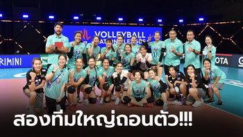สาวไทยยิ้มได้! AVC จับสลากแบ่งกลุ่มลูกยางชิงแชมป์เอเชีย 2021 เรียบร้อย