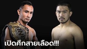 """""""สามเอ"""" พร้อมซัด """"พระจันทร์ฉาย"""" ป้องแชมป์โลก ONE มวยไทย ศึก ONE: BATTLEGROUND"""