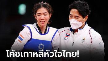 """""""โค้ชเช"""" ชายผู้อยู่เบื้องหลังความสำเร็จของทัพนักกีฬาเทควันโดทีมชาติไทย"""