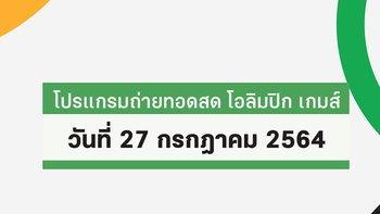 โปรแกรมถ่ายทอดสด โอลิมปิก เกมส์ 2020 ประจำวันที่ 27 กรกฎาคม 2564