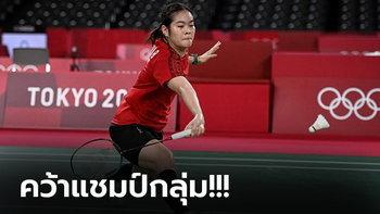 """เก็บชัยรวด! """"บุศนันทน์"""" คว่ำ สาวเอสโตเนีย 2-0 ลิ่วรอบสอง ขนไก่โอลิมปิก 2020"""