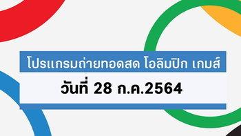 โปรแกรมถ่ายทอดสด โอลิมปิก เกมส์ 2020 ประจำวันที่ 28 กรกฎาคม 2564