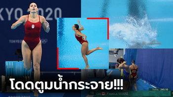 """งงกันทั้งสระ! """"นักกระโดดน้ำแคนาดา"""" ทิ้งตัวไม่สนท่าก่อนได้ 0.0 คะแนน ในโอลิมปิก (ภาพ)"""