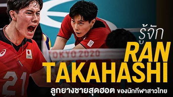 รู้จัก รัน ทากาฮาชิ วอลเลย์บอลชายสุดฮอตของนักกีฬาสาวไทยในโอลิมปิก