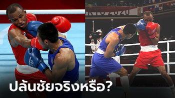 """ยกไหนใครชนะ? ส่องคะแนน """"ฉัตร์ชัยเดชา"""" VS. """"อัลวาเรซ"""" มวยโอลิมปิกเกมส์ 2020"""