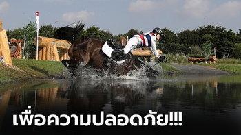 """ไม่ขอเสี่ยง! """"ทีมขี่ม้าไทย"""" ตัดสินใจยื่นหนังสือถอนตัวจากการแข่งโอลิมปิกเกมส์ 2020"""