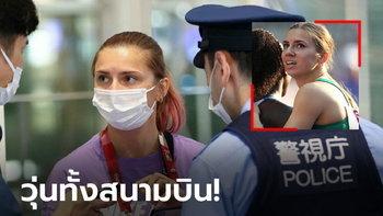 """ฉันขอลี้ภัย! """"กรีฑาสาวเบลารุส"""" ไม่ยอมบินกลับบ้านเหตุกลัวโดนจับเข้าคุก (ภาพ)"""