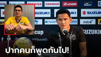 """ตามนี้นะ! """"โค้ชซิโก้"""" ออกโรงเคลียร์ชัดถึงโอกาสหวนคุมทีมชาติไทยอีกครั้ง"""