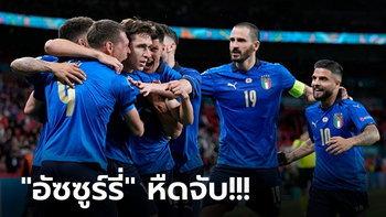 ต้องต่อเวลาพิเศษ! อิตาลี ลุ้นเหนื่อยเฉือน ออสเตรีย 2-1 ลิ่ว 8 ทีม ศึกยูโร 2020