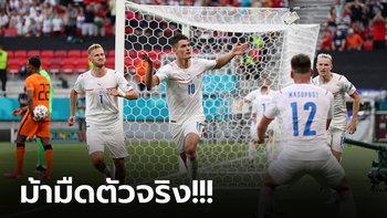 แดงเปลี่ยนเกม! เช็ก คว่ำ เนเธอร์แลนด์ 10 ตัว 2-0 ทะลุ 8 ทีมศึกยูโร