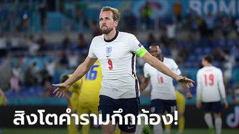 """""""เคน"""" ซัดเบิ้ล! อังกฤษ ฟอร์มโหดยำ ยูเครน 4-0 ฉลุยตัดเชือกยูโร 2020"""