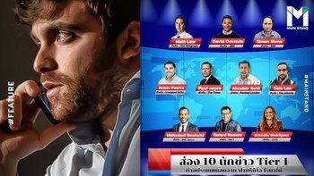 """มีใครบ้าง? ส่อง """"10 นักข่าว Tier 1 ต่างประเทศ"""" นอกจาก """"ฟาบริซิโอ โรมาโน่"""""""