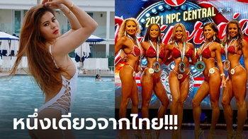 """กระหึ่มอเมริกา! """"น้องจิลล์"""" เพาะกายสาวไทยคว้า 2 รางวัลงาน  NPC 2021 (ภาพ)"""