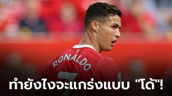 """""""คริสเตียโน่ โรนัลโด้"""" : ยอดมนุษย์นักฟุตบอล"""