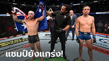 """เดือดเต็มพิกัด! """"โวลคานอฟสกี้"""" เฮแต้ม """"ออร์เตก้า"""" คู่เอกศึก UFC 266"""