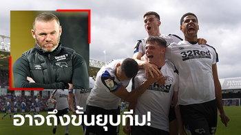วิกฤติขั้นสุด! EFL ตัด ดาร์บี้ เคาน์ตี้ 12 แต้ม หลังทีมส่อล้มละลาย (ภาพ)
