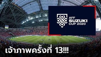 """เคาะมาแล้ว! สิงคโปร์ ได้สิทธิ์เป็นเจ้าภาพจัดแข่ง """"เอเอฟเอฟ ซูซูกิ คัพ 2020"""""""