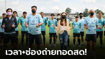 ยืนยันเวลาแข่งทีมชาติไทยชุด U23 ประเดิมฟัด มองโกเลีย 10 โมงเช้า ศึกชิงแชมป์เอเชีย รอบคัดเลือก
