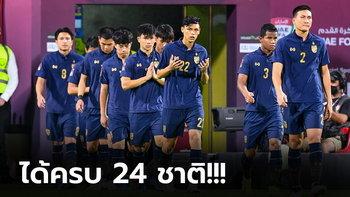 ส่องแนวโน้มคู่แข่ง! ทีมชาติไทย หลังอยู่โถ 2 จับสลากคัดเลือก เอเชียนคัพ 2023