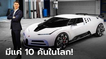 """แฟนพันธุ์แท้! """"โรนัลโด"""" ควัก 360 ล้านบาทซื้อซูเปอร์คาร์ Bugatti Centodieci (ภาพ)"""