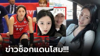 """หน้าใสใจร้าย! """"อี ดา-ยอง"""" ลูกยางสาวทำร้ายร่างกายสามีจนเป็นโรคซึมเศร้า (ภาพ)"""