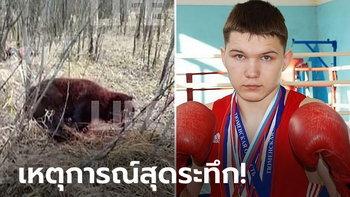 """ตูต้องรอด! """"กำปั้นรัสเซีย"""" ฆ่าหมีตายแต่ตัวเองบาดเจ็บสาหัส, เสียเพื่อน 1 ราย (ภาพ)"""