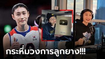"""คนแรกของโลก! """"คิม ยอน-คยอง"""" นักตบแดนโสมมีคนตาม YouTube ทะลุ 1 ล้านคน (ภาพ)"""
