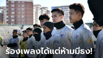ตามนี้ไปก่อน! ช้างศึก U23 ร้องเพลงชาติก่อนแข่งได้ แต่งดใช้ธงไทยในสนาม