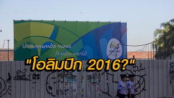 """สกู๊ป : """"โอลิมปิก 2016 ที่ไร้เสน่ห์?!"""""""