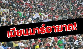 แฟนบอลเจ้าภาพอาฆาต! ขู่ทีมฟุตบอลไทย-อินโดนีเซีย