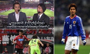 """หัวใจของทีม! อดีตกองกลางทีมชาติญี่ปุ่นชื่นชม """"ชนาธิป"""" ก่อนเกม (คลิป)"""