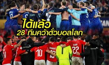 ได้ตั๋วแล้ว 28 ทีม ลุยศึกฟุตบอลโลกรอบสุดท้าย รัสเซีย 2018