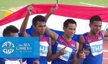 ย้อนชมคลิปสุดระทึก! เหรียญทองวิ่งผลัดชาย 4x400 เมตร ของทีมไทยเมื่อซีเกมส์ 2015