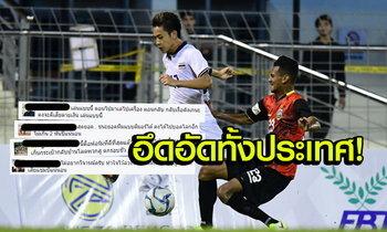 """เดือดทั้งแผ่นดิน! คอมเม้นท์(18+) """"แฟนบอลไทย"""" หลัง 'พลิก' ชนะ """"ติมอร์"""" 1-0"""