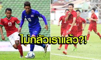 """2 สื่อดังเวียดนามวิเคราะห์ : """"ไทยเสี่ยงตกรอบ"""" กับ """"แผนลวงของไทย"""""""